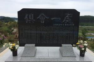 「倶會一處(くえいっしょ)」と記された慰霊碑